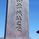 海津城祉碑