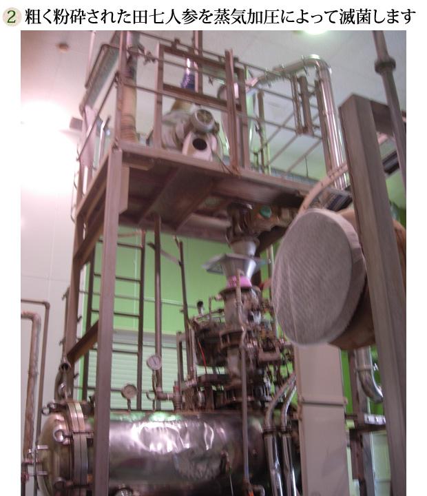 「白井田七。」ができるまで/粗く粉砕された田七人参を蒸気加圧によって滅菌します